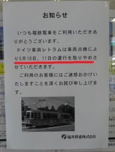 2014_05_10福井鉄道_14