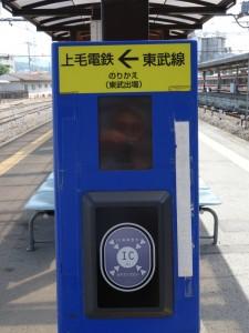 2014_05_30上毛電鉄_29