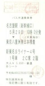 2014_05_29東京スカイツリー_10