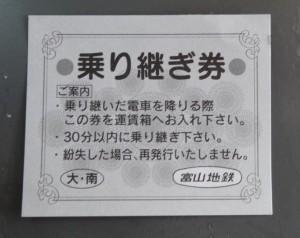 2014_05_10富山地方鉄道_27