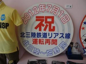 2014_05_31三陸鉄道お座敷列車_36