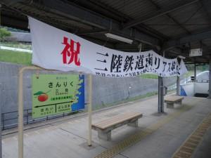 2014_05_31三陸鉄道お座敷列車_232