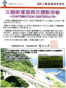 三陸鉄道支援証明書