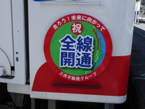 2014_06_01三陸鉄道南リアス線_68