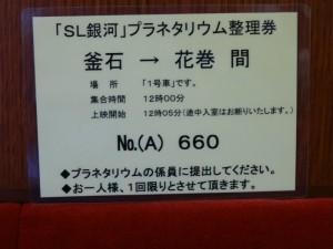 2014_06_01釜石線SL銀河_133