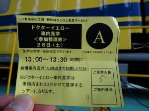 2014_07_26新幹線浜松工場_30