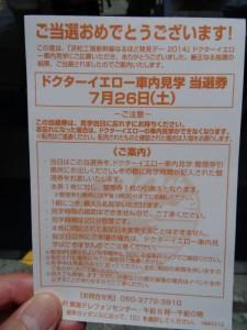 2014_07_26新幹線浜松工場_10