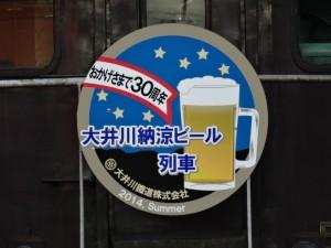 2014_07_26大井川鉄道ビール列車_22