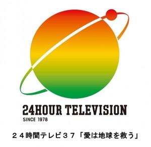 24時間テレビ37