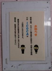 2014_09_28南海高野線&北宇智_8