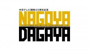 NAGOYA-DAGAYA
