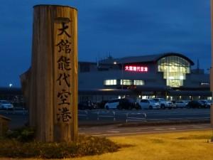 2014_11_09小坂鉄道レールパーク_172