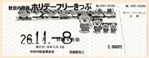 2014_11_08~009秋田周遊スキャン_4