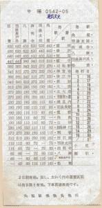 2014_11_08~009秋田周遊スキャン_3