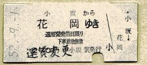 2014_11_08~009秋田周遊スキャン_8
