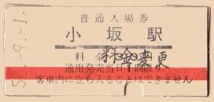 2014_11_08~009秋田周遊スキャン_9