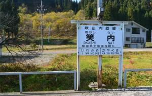 2014_11_08秋田内陸縦貫鉄道_56