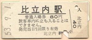 2014_11_08~009秋田周遊スキャン_2