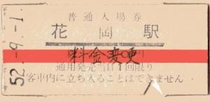2014_11_08~009秋田周遊スキャン_5