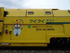 2014_11_02きんてつ鉄道まつり_60