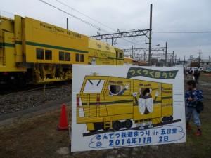 2014_11_02きんてつ鉄道まつり_58