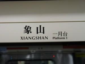 2014_11_29 台北MRT1