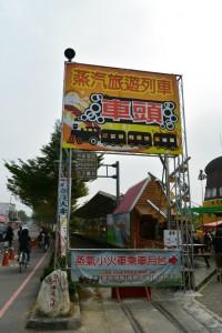 2014_11_30 台湾・集集線_111