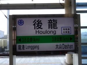 2014_11_30 海線の旅&日本式駅舎6