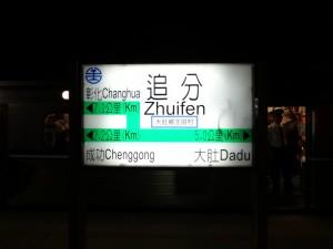 2014_11_30 海線の旅&日本式駅舎24