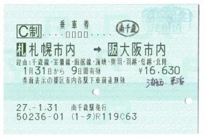 札幌⇒大阪(乗車券