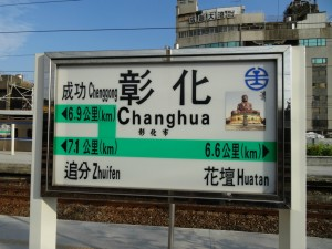2014_11_30 海線の旅&日本式駅舎1