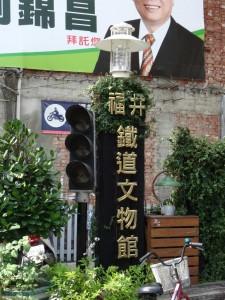 2014_12_01 台湾・福井食堂_1