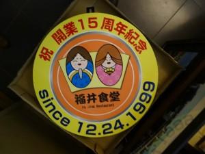 2014_12_01 台湾・福井食堂_20