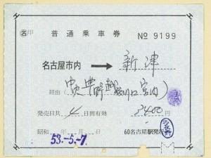名古屋~新津乗車券