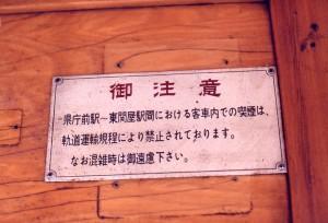 1978_05_09新潟交通6