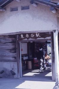 1978_05_09赤谷線