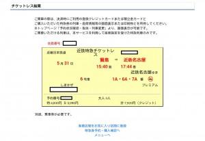 2015_05_31 伊勢神宮&フレンチ&しまかぜ_5 - コピー