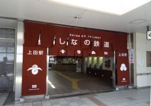 2015_06_13-しなの~上田電鉄_23