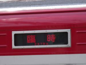2015_06_13-しなの~上田電鉄_156