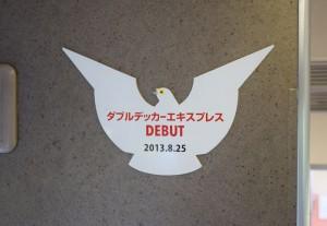 2015_06_13~14-富山地鉄_111