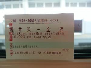 2015_06_13-北陸新幹線~いしかわ・あいの風とやま_5