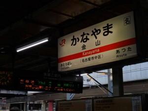 201_07_31 名古屋~大宮 青春18きっぷ_1