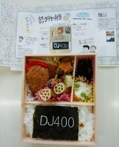 2015_07_31 DJ400号 鉄道博物館_3