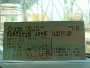 201_07_31 名古屋~大宮 青春18きっぷ_34