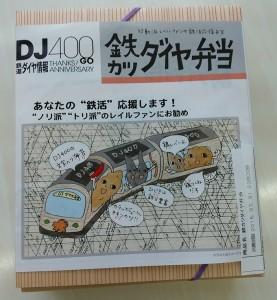 2015_07_31 DJ400号 鉄道博物館_2