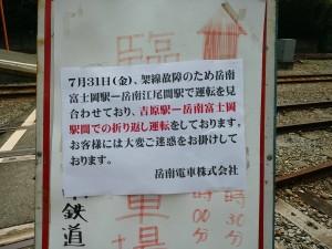 2015_07_31 岳南電車_17