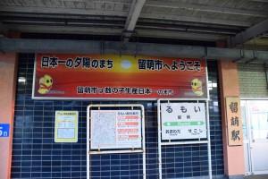 2015_08_22 留萌本線増毛_107