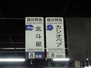 2015_08_22 留萌本線増毛_11