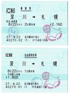 乗車券+特急券