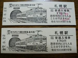 札幌駅入場券